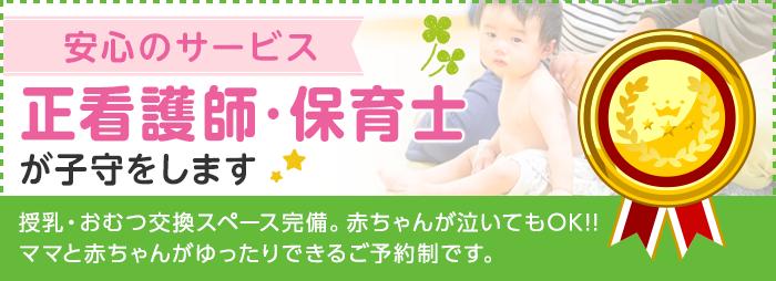 安心のサービス 正看護師・保育士が子守をします 授乳・おむつ交換スペース完備。赤ちゃんが泣いてもOK!!ママと赤ちゃんがゆったりできるご予約制です。