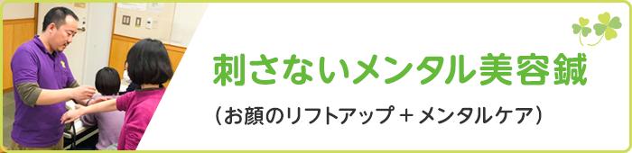刺さないメンタル美容鍼(お顔のリフトアップ+メンタルケア)